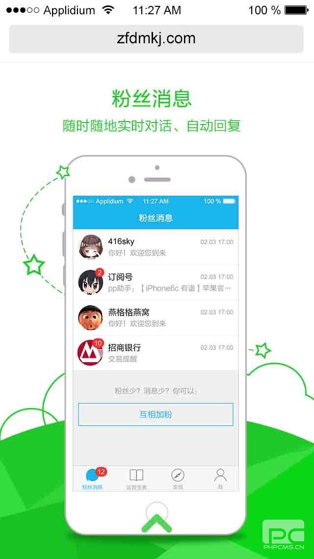 粉丝消息.jpg