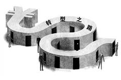 """2016年传统企业在""""互联网+""""背景下如何转型?"""