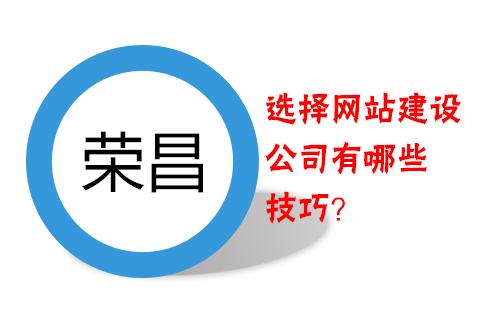 荣昌做亚搏app安卓版版选择亚搏app安卓版版建设公司有哪些技巧?